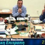 kozan.gr: Διαφωνίες μεταξύ συμπολίτευσης – αντιπολίτευσης στη σημερινή συνεδρίαση της Οικονομικής Επιτροπής – Γιατί αποκλείσθηκαν δύο τηλεοπτικοί σταθμοί στο πλαίσιο της Διαφημιστικής προβολής της Περιφερειακής Ενότητας Φλώρινας 2018  (Βίντεο)