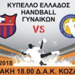 Κύπελλο χάντμπολ γυναικών:  Εθνικός Κοζάνης- Πανόραμα Θεσσαλονίκης,  την Κυριακή στις 2/12, στο Δ.Α.Κ Κοζάνης