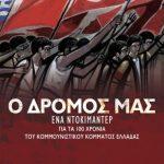 Το Ντοκιμαντέρ για τα 100χρονα του ΚΚΕ στους κινηματογράφους της Δυτικής Μακεδονίας, από τις 29 Νοέμβρη