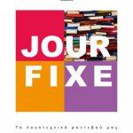 ΔΗ.ΠΕ.ΘΕ Κοζάνης: OUR FIXE – Το καλλιτεχνικό ραντεβού μας, Λογοτεχνικό αναλόγιο στη Βιβλιοθήκη, την Τρίτη 27 Νοεμβρίου
