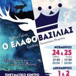 """""""Βόρειο Πεδίο"""" : Παρουσίαση θεατρικής παράστασης """"Ο Ελαφοβασιλιάς"""", στο Πνευματικό Κέντρο Πτολεμαΐδας, 24&25/11 και 1&2/12"""