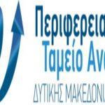 Περιφερειακό Ταμείο Ανάπτυξης Δυτικής Μακεδονίας: Διοργάνωση Διαδικτυακής Εκδήλωσης Παρουσίασης Καλών Πρακτικών Showcase  Παρασκευή 10/9