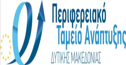 Περιφερειακό Ταμείο Ανάπτυξης Δυτικής Μακεδονίας: Διοργάνωση Συνάντησης Business2Finance Δευτέρα 30/11