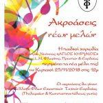 """Πτολεμαΐδα :Ακροάσεις νέων μελών Παιδικής Χορωδίας Κέντρου Νεότητας """"ΑΓΙΟΣ ΚΗΡΥΚΟΣ"""""""