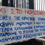 Κατάληψη στο κτήριο του τμήματος Μηχανολόγων Μηχανικών του Πανεπιστημίου Δ. Μακεδονίας αποφάσισαν σήμερα 22/11 οι φοιτητές του