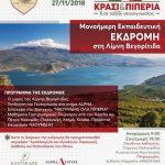 ΙΕΚ VOLTEROS: Μονοήμερη Εκπαιδευτική Εκδρομή στη Λίμνη Βεγορίτιδα – ένα ταξίδι Γευσιγνωσίας απ' το Ιδιωτικό ΙΕΚ VOLTEROS τηνΤρίτη 27/11/2018