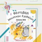 Φεστιβάλ Μουσικών Σχολείων, στην Σιάτιστα,  την Παρασκευή 30 Νοεμβρίου και το Σάββατο 1 Δεκεμβρίου