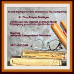 """Κοζάνη: Το πρόγραμμα του 6ου Πανελλήνιου Συνεδρίου """"Λογοτεχνία και ιστορική αναπαράσταση. Εξιστόρηση των γεγονότων ή μυθοπλασία;"""" 30/11- 2/12"""