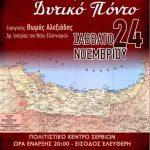 Ημερίδα με θέμα: «Αφιέρωμα στο Δυτικό Πόντο», το Σάββατο 24 Νοεμβρίου, στο πολιτιστικό κέντρο Σερβίων