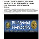 kozan.gr: Aναφορά στη δράση της ομάδας «Πτολεμαίοι Μακεδόνες» από το site των Σκοπίων www.mkd.mk