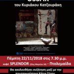 Πτολεμαΐδα: Προβολή της κινηματογραφικής ταινίας USSAK, την Πέμπτη 22  Νοέμβρη