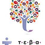 Περιφέρεια Δυτικής Μακεδονίας: Πρόταση για αξιοποίηση πόρων του ΤΕΒΑ στη μάχη κατά του κορωνοϊού κατέθεσε το προεδρείο της ΕΝΠΕ στον Υπουργό Εσωτερικών κ. Παναγιώτη Θεοδωρικάκο