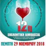 12η εθελοντική αιμοδοσία, την Πέμπτη 29 Νοεμβρίου, από τον Ποντιακό σύλλογο Πτολεμαΐδας