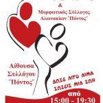 Στα Αλωνάκια η 35η Αιμοδοσία του 2018 – «Να είσαι εκεί για τον άλλο. Δώσε Αίμα. Μοιράσου τη Ζωή»