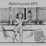 Κλίνω γόνυ στο Πολυτεχνείο 1973  (του παπαδάσκαλου Κωνσταντίνου Ι. Κώστα)