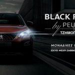 H  Peugeot Tζημόπουλος Αεβε για δεύτερη συνεχή χρονιά εφαρμόζει το θεσμό Black Friday στην αγορά αυτοκινήτου στην Kοζάνη