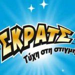 kozan.gr: Κοζάνη: Kέρδισε 500.000 ευρώ στο παιχνίδι του ΣΚΡΑΤΣ «Χρυσός 24 Καρατίων»