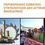 Το Περιφερειακο Σωματείο Συντ/χων ΔΕΗ Δυτ. Μακεδονιας καλεί όλους τους συντ/χους να πάρουν μέρος στις εκδηλώσεις την επέτειο του Πολυτεχνειου που θα γίνουν το Σάββατο 17 Νοεμβρίου στην κεντρική πλατεία της Κοζάνης
