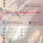 Tο πρόγραμμα του Γ' Συμπόσιου Λογοτεχνίας – 23 – 25 Νοεμβρίου 2018 – Νέο κτίριο Βιβλιοθήκης Κοζάνης – Τιμώμενο πρόσωπο ο ποιητής Τίτος Πατρίκιος