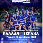 Κάλεσμα σε όλο το φίλαθλο κοινό της Δυτ. Μακεδονίας, να στηρίξει με την παρουσία και τη φωνή του την Εθνική, την Τετάρτη 21 Νοεμβρίου