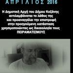 kozan.gr: O Kυριάκος Μιχαηλίδης, ασκεί, μέσω σποτ, κριτική στη δημοτική αρχή του δήμου Κοζάνης για το θέμα του ΣΒΑΚ (Βίντεο)