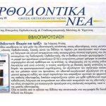 Το επιστημονικό σύγγραμμα του συμπολίτη μας Ειδικού Ορθοδοντικού Δρ. Γεωργίου Λίτσα παρουσιάζει η Ελληνική Ορθοδοντική Εταιρεία Ορθοδοντικής & Γναθοπροσωπικής Μελέτης και Έρευνας