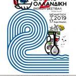 Παρουσίαση στο «Κοβεντάρειο», την Παρασκευή 16/11, της 2ης Ελληνο-Ολλανδική Έκθεσης/Φεστιβάλ  «Feel, Taste, Live Greece!»