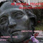 Ν.Ε. ΣΥΡΙΖΑ Κοζάνης : Eκδήλωση με θέμα «45 χρόνια Πολυτεχνείο» , το Σάββατο 17 Νοεμβρίου