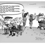 Σωματείο Συνταξιούχων ΙΚΑ Π.Ε. Κοζάνης: Κάλεσμα  συμμετοχής στο συλλαλητήριο, τη Δευτέρα 19 Νοέμβρη, στη Θεσσαλονίκη