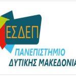 Θέσεις του ΕΣΔΕΠ Πανεπιστημίου Δυτικής Μακεδονίας για τη συνέργεια με τα ΤΕΙ