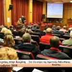 Το σποτ για το Γ' Συμπόσιο Λογοτεχνίας στο νέο κτήριο της δημοτικής βιβλιοθήκης Κοζάνης στις 23, 24 και 25 Νοεμβρίου 2018