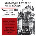 """Προβολή ντοκιμαντέρ """"Χρονικό της Δικτατορίας 1967-1974"""" του Παντελή Βούλγαρη από την Εργατική Λέσχη Κοζάνης"""