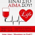 Έλα και Εσύ στην προσφορά Ζωής, στο ΤΕΙ Δυτικής Μακεδονίας, την Πέμπτη 15 Νοεμβρίου