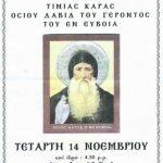 Η τιμία κάρα του Οσίου Δαβίδ του εν Ευβοία έρχεται στο Βελβεντό,  στον Ιερό Ναό Κοιμήσεως της Θεοτόκου,  την Τετάρτη, 14 Νοεμβρίου