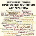 Κεντρική Τελετή Υποδοχής Πρωτοετών Φοιτητών Ακαδημαϊκού Έτους 2018-19 του Πανεπιστημίου Δυτικής Μακεδονίας στη Φλώρινα