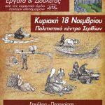 Θεατρική παράσταση με τον Θεατρικό Όμιλο Ποντίων Κοζάνης, ΑΝΤΑΜΩΜΑΝ, την Κυριακή, 18 Νοεμβρίου και ώρα 7.00 μ.μ. στο Πολιτιστικό Κέντρο Σερβίων