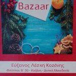 Bazaar στην Εύξεινο Λέσχη Κοζάνης, στις 29 Νοεμβρίου, από τους  μαθητές του τμήματος των εικαστικών του Καλλιτεχνικού Γυμνασίου Κοζάνης και του 5ου Γυμνασίου Κοζάνης