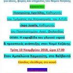 Σεμινάριο για την καραβίδα στη Λίμνη Πολυφύτου, την Τρίτη 13 Νοεμβρίου, στον Αμπελώνα Καμκούτη, στο Βελβεντό