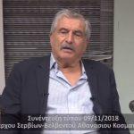 Όλη η χθεσινή συνέντευξη του δημάρχου Σερβίων – Bελβεντού Α. Κοσματόπουλου (Βίντεο)