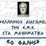 Στο 4ο Γενικό Λύκειο Κοζάνης & στο 1ο Γενικό Λύκειο Πτολεμαΐδας, το Σάββατο 10 Νοεμβρίου 2018 στις 9:00 πμ., ο 79oς Πανελλήνιος Μαθητικός Διαγωνισμός «Ο Θαλής» στα Μαθηματικά