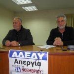 Kozan.gr: Γ. Δαλαγιώργος, πρόεδρος Ν. Τ. Α.Δ.Ε.Δ.Υ. Κοζάνης : «Το συνταξιοδοτικό, το αφορολόγητο και πολλά άλλα, αντιμετωπίζονται από την κυβέρνηση με μνημονιακή λογική»  (Βίντεο)