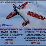 Σύλλογος Αερομοντελιστών Κοζάνης: Eπίδειξη αερομοντελισμού το Σάββατο 10/11 στην κεντρική πλατεία της Κοζάνης και την Κυριακή 11/11 στο μοντελοδρόμιο του συλλόγου στο Μαυροδένδρι