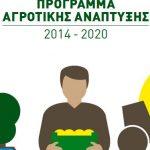 Υπουργείο Αγροτικής Ανάπτυξης & Τροφίμων: Πρόσκληση εκδήλωσης ενδιαφέροντος για τους Γεωργικούς Συμβούλους