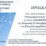"""Το κοινωνικό πανεπιστήμιο Κοζάνης σας προσκαλεί στην ημερίδα """"Αποχαιρετώντας τον τόπο μας"""" με θέμα Διαχείριση Απωλειών, την Κυριακή 11/10"""