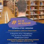 Kοζάνη: Ανοιχτή εκδήλωση  απονομής βραβείων του μαθητικού διαγωνισμού «Η Ευρώπη στην Περιφέρεια της Δυτικής Μακεδονίας – EUREGION 2017», την Πέμπτη 08 Νοεμβρίου 2018
