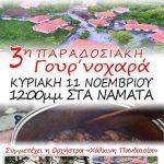 3η παραδοσιακή γουρνοχαρά, την Κυριακή 11 Νοεμβρίου, στα Νάματα του δήμου Βοΐου