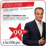 "kozan.gr: Θ. Καρυπίδης, με σημερινή του δήλωση, για τη Συμφωνία των Πρεσπών: ""Yπάρχουν σκιές σε αυτή τη συμφωνία, αλλά σε αυτή την χώρα δεν υπάρχουν προδότες"" (Ηχητικό)"