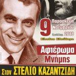 Εκδήλωση αφιέρωμα στον Στέλιο Καζαντζίδη, την Παρασκευή 9 Νοεμβρίου, στο Πολιτιστικό Κέντρο Σερβίων