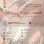 Γ' Συμπόσιο Λογοτεχνίας στην Κοζάνη  23, 24 και 25 Νοεμβρίου 2018- Τιμώμενο πρόσωπο είναι ο ποιητής Τίτος Πατρίκιος