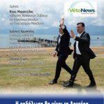 Κοζάνη: Eκδήλωση με θέμα «Η Συμφωνία των Πρεσπών και η επόμενη ημέρα για το μέλλον των δύο χωρών», τη Δευτέρα 5 Νοεμβρίου